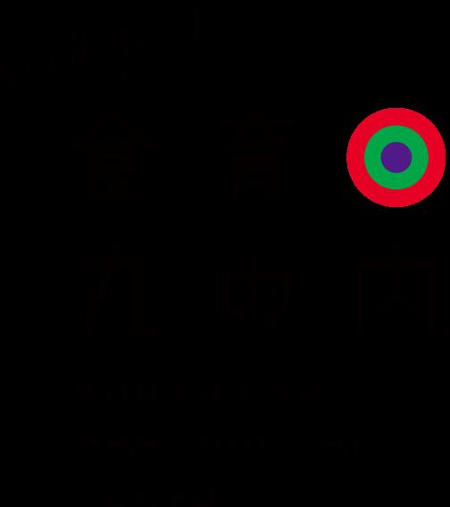食育丸の内  ロゴ